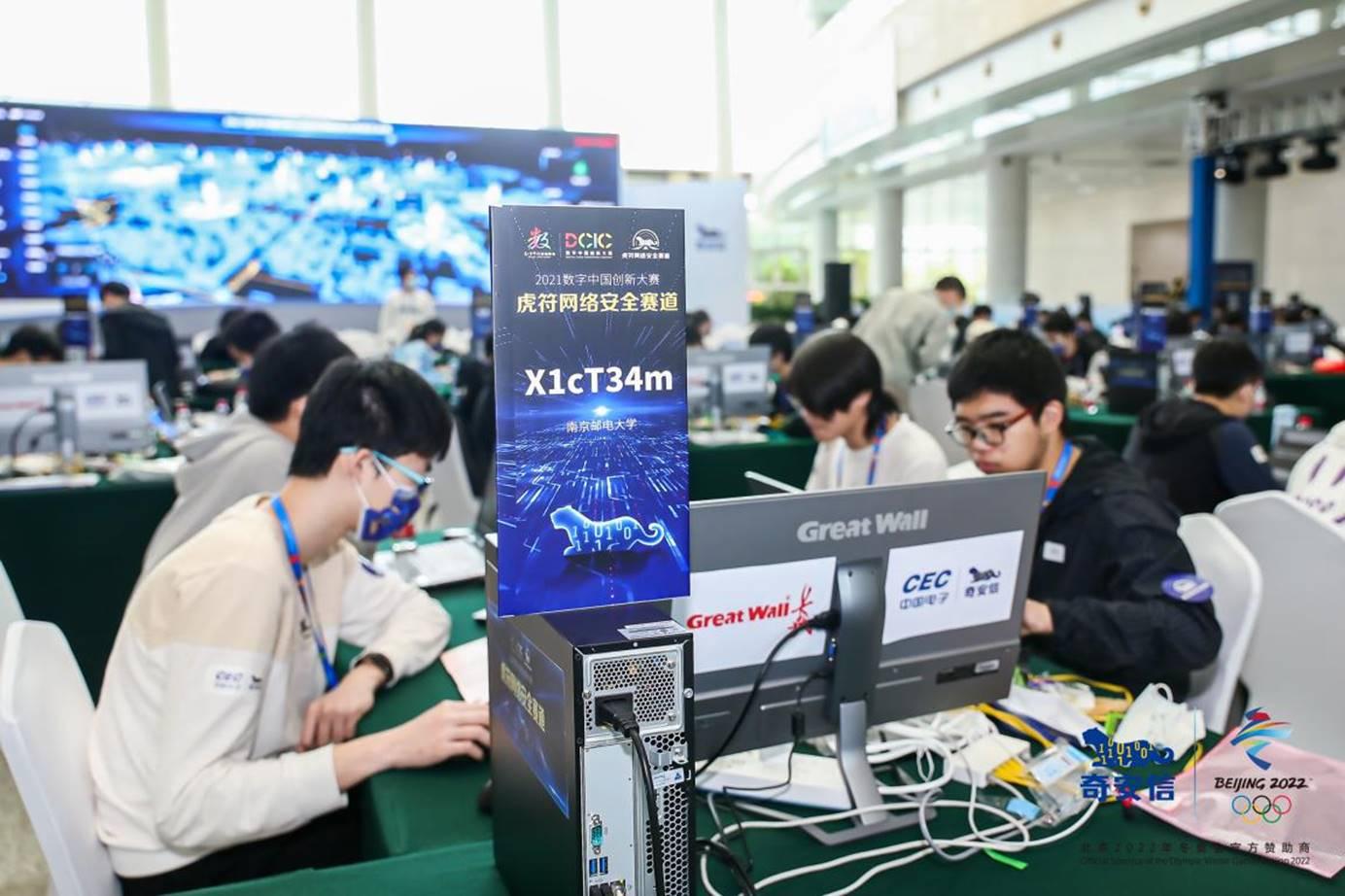 我院学生在2021数字中国创新大赛-虎符网络安全赛道总决赛上获得三等奖-小绿草信息安全实验室