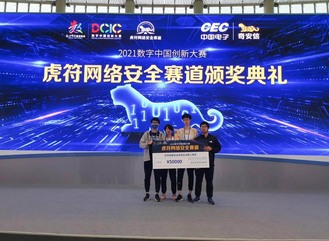 我院学生在2021数字中国创新大赛-虎符网络安全赛道总决赛上获得三等奖