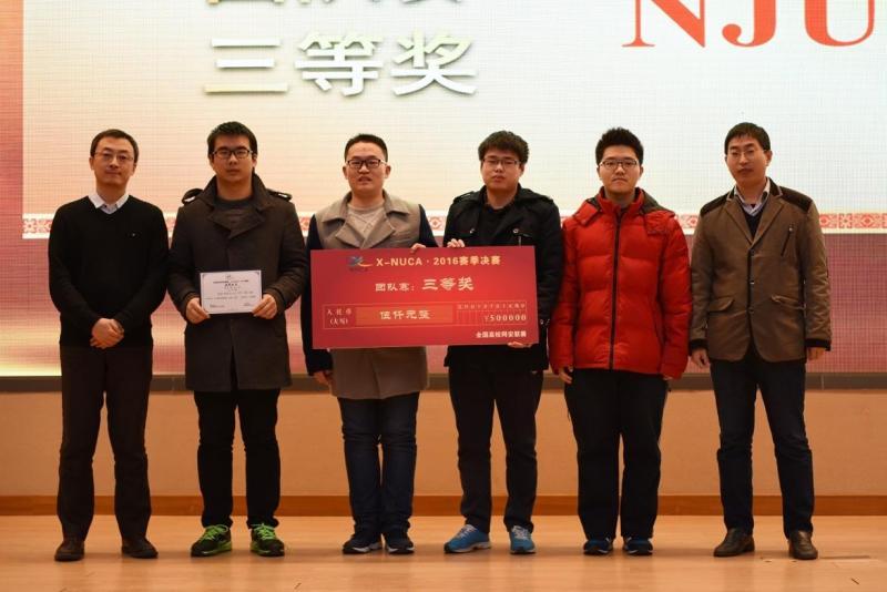 我院学生获全国高校网安联赛决赛三等奖-小绿草信息安全实验室