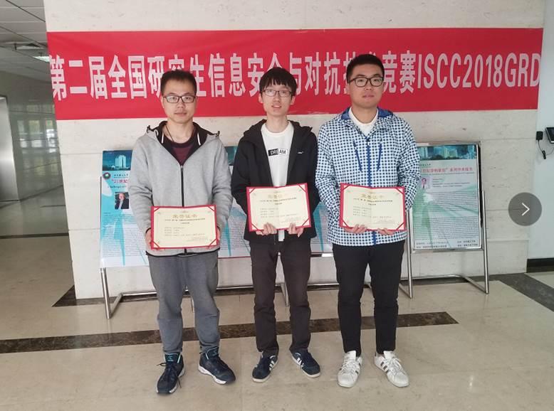 我院学生在第二届全国研究生信息安全与对抗技术竞赛总决赛中获一等奖-小绿草信息安全实验室