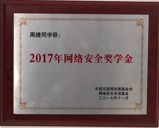 我院周捷同学获得2017年网络安全奖学金-小绿草信息安全实验室