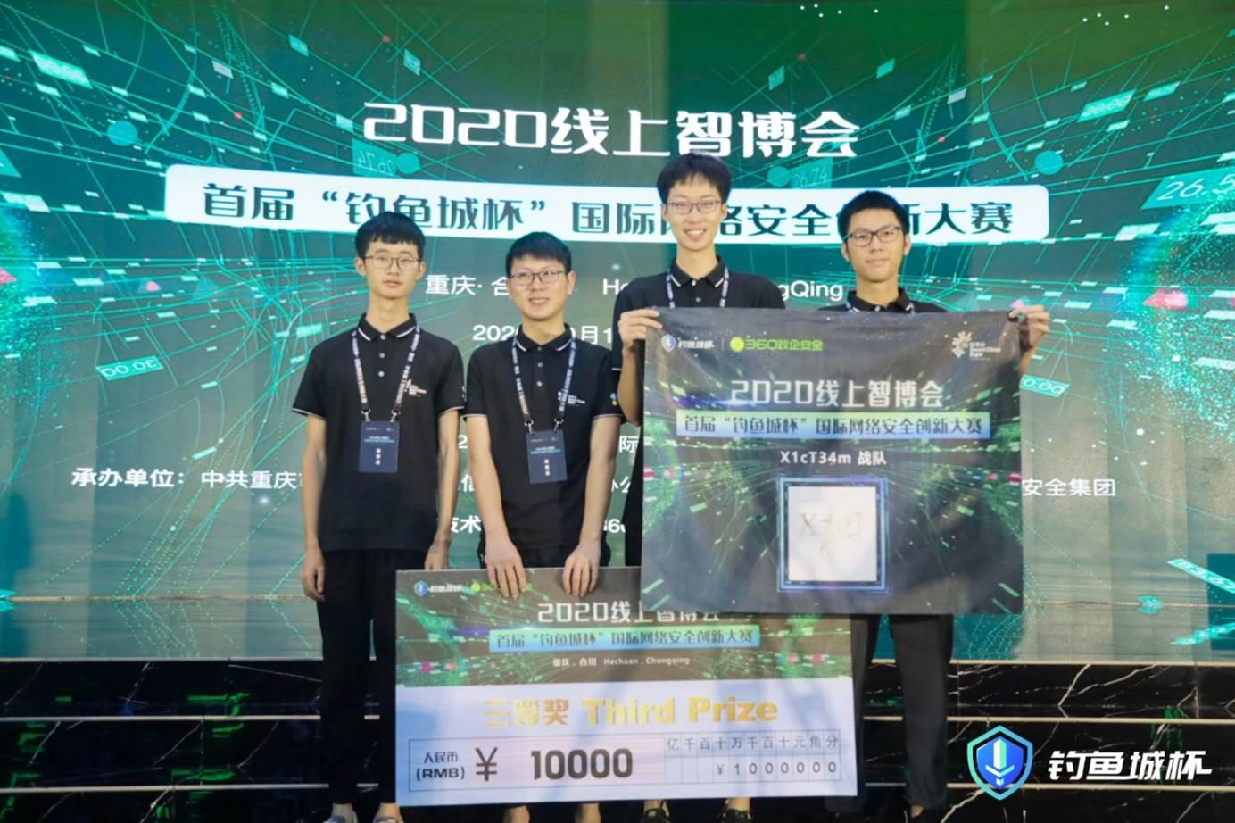 我院学生在2020年首届国际网络安全创新大赛总决赛上获得亚军-小绿草信息安全实验室