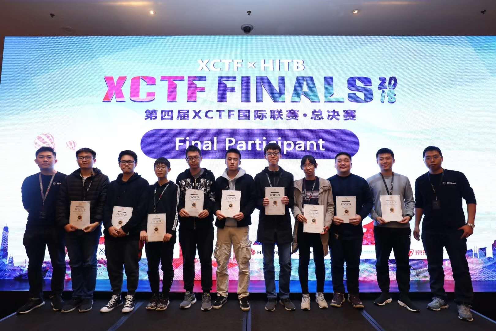 我院学生在2018年第四届XCTF联赛总决赛上获佳绩-小绿草信息安全实验室