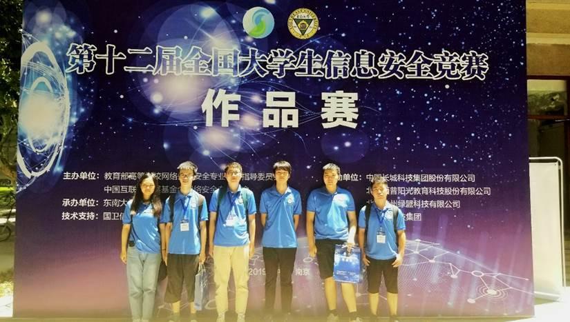 我院学子在第十二届全国大学生信息安全竞赛作品赛总决赛上获得三等奖-小绿草信息安全实验室